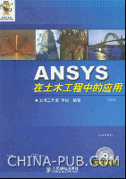ANSYS在土木工程中的应用[按需印刷]