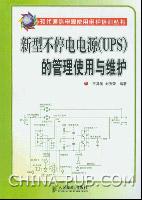 新型不停电电源(UPS)的管理使用与维护[按需印刷]