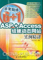 ASP+Access组建动态网站实例精讲[按需印刷]