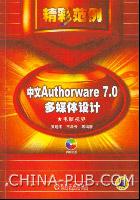 中文Authorware 7.0 多媒体设计