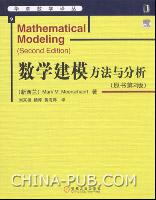 (特价书)数学建模方法与分析(原书第2版)
