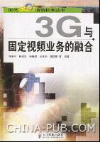 3G与固定视频业务的融合[按需印刷]