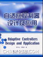 自适应控制器设计及应用[按需印刷]