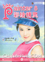 Painter 8彩绘精灵