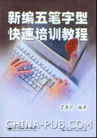 新编五笔字型快速培训教程