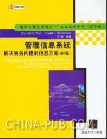 管理信息系统:解决商务问题的信息方案(英文影印版.第3版.附光盘)
