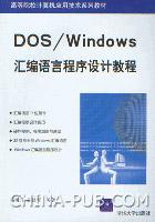 DOS-Windows汇编语言程序设计教程