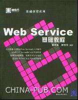 Web Service基础教程