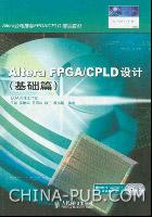 Altera FPGA-CPLD设计(基础篇)(2CD)