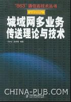城域网多业务传送理论与技术[按需印刷]
