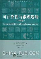 可计算性与数理逻辑(第四版)