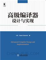高级编译器设计与实现[图书]
