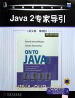 Java 2专家导引(英文影印版・第3版)