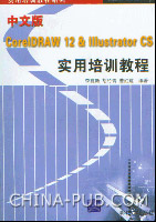 中文版CorelDRAW 12 &Illustrator CS 实用培训教程