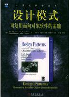 设计模式:可复用面向对象软件的基础(第5届Jolt生产效率大奖获奖图书)(模式中的泰山北斗)