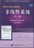 非线性系统(第三版)