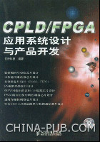 CPLD/FPGA应用系统设计与产品开发[按需印刷]