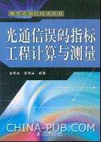 光通信误码指标工程计算与测量[按需印刷]