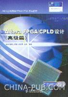 Altera FPGA/CPLD设计(高级篇)(2CD)[按需印刷]
