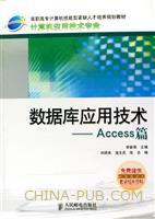 (特价书)数据库应用技术――Access篇