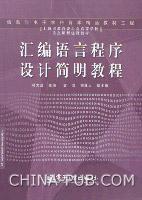 汇编语言程序设计简明教程[按需印刷]