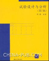 试验设计与分析(第2版)