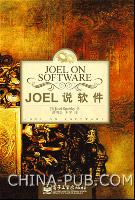 Joel说软件