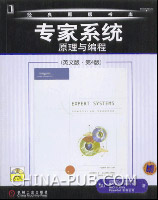 专家系统:原理与编程(英文影印版)(第4版)