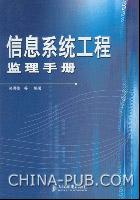 信息系统工程监理手册[按需印刷]