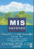 MIS系统开发与应用(Visual C++ +SQL Server版)[按需印刷]
