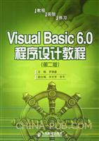 Visual Basic 6.0程序设计教程(第二版)[按需印刷]