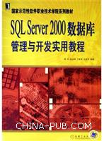 SQL Server 2000数据库管理与开发实用教程