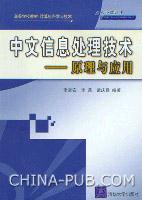 中文信息处理技术--原理与应用