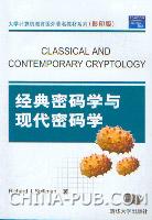 经典密码学与现代密码学(英文影印版)
