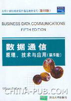 数据通信原理、技术与应用(第5版)(英文影印版)