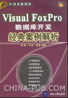 Visual FoxPro数据库开发经典案例解析[按需印刷]