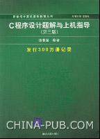 C程序设计题解与上机指导(第三版)