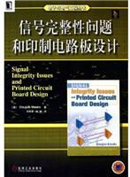 信号完整性问题和印制电路板设计[按需印刷]
