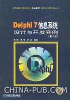 Delphi 7信息系统设计与开发实例(第2版)