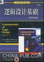 (特价书)逻辑设计基础(原书第5版)