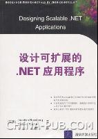 设计可扩展的.NET应用程序