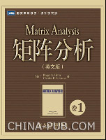 矩阵分析:卷1(英文影印版)