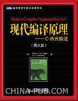 """(特价书)现代编译原理--C语言描述(英文影印版)(享有""""虎书""""的称号,与有""""龙书""""之称的《编译原理》齐名)"""