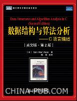 数据结构与算法分析--C语言描述(英文影印版第2版)