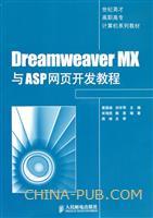 Dreamweaver MX与ASP网页开发教程[按需印刷]