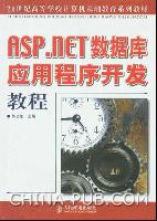 ASP.NET数据库应用程序开发教程[按需印刷]