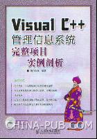 Visual C++管理信息系统完整项目实例剖析