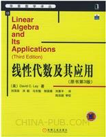 线性代数及其应用(原书第3版)