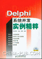 Delphi系统开发实例精粹[按需印刷]