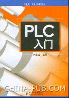 PLC入门[按需印刷]